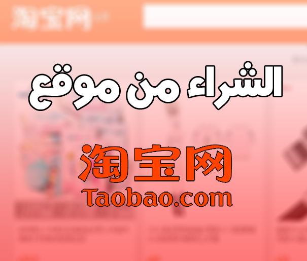 موقع تاوباو Taobao الصيني من افضل مواقع الصين الال...